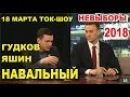 Навальный Ток Шоу выборы 18 марта 2018 Навальный Яшин Гудков