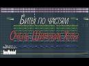 Рэп минус в FL Studio 10 по частям Очень широкие Хэты