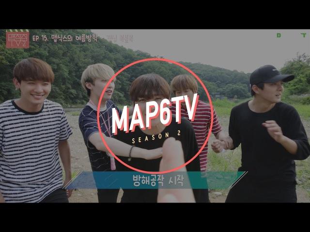 MAP6TV2 EP015 맵식스의 여름방학 점심복불복