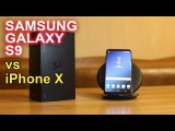 Samsung Galaxy S9 распаковка, iPhone X против!!