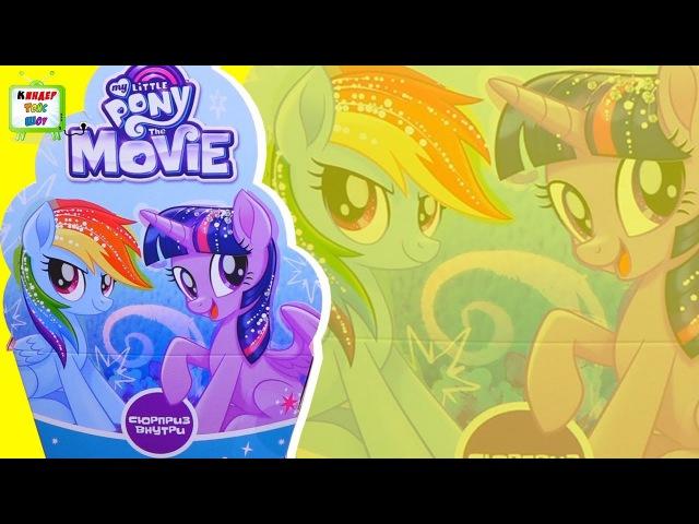 Май Литл Пони подарок с сюрпризом от Конфитрейд My Little Pony