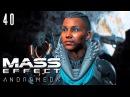Прохождение Mass Effect Andromeda - Хранилище Кадары 40