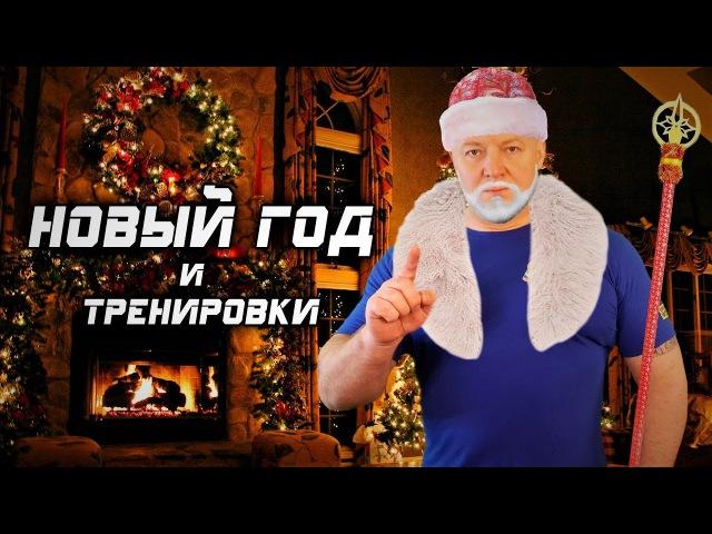 Андрей Гальцов. Тренировки и Новый Год.