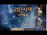 Black Desert Mobile - как принять участие в ЗБТ игры с 9 февраля