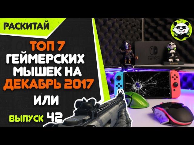 ТОП 7 геймерских мышек из AliExpress. Декабрь 2017