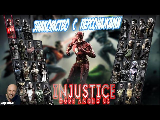 Injustice : Gods Among Us • Герои и Антигерои комиксов • Прохождение на русском, часть 1
