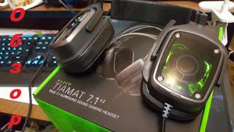 Честный обзор. Первое впечатление о гарнитуре Razer Tiamant 7.1 v2.