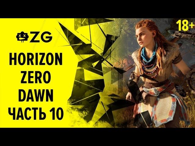 ZG Horizon Zero Dawn Прохождение Часть 10 18 смотреть онлайн без регистрации