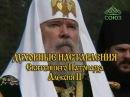 Духовные наставления Патриарха Алексия II О преемственности поколений