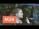 Песня с историей Золушка - Москва 24
