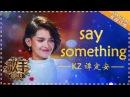 KZ谭定安《Say Something》- 个人精华《歌手2018》第7期 Singer 2018 【歌手官方频道】