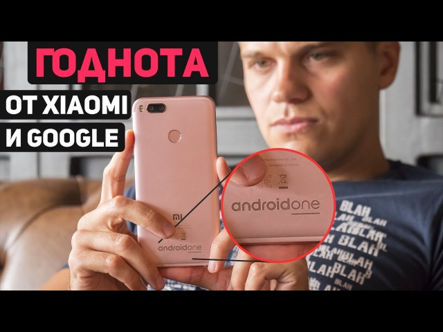Xiaomi Mi A1: наконец-то ГОДНОТА от Xiaomi и Google   Android One