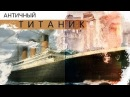 Античный ТИТАНИК AISPIK aispik айспик