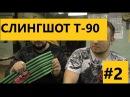 2 Слингшот Т-90. Классика российской софт-экипировки