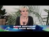 Новые русские сенсации Мария Максакова. Год после бегства