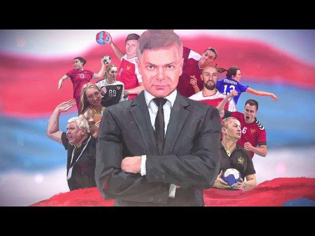 Главный в гандболе! Сергею Шишкареву - 50 лет!