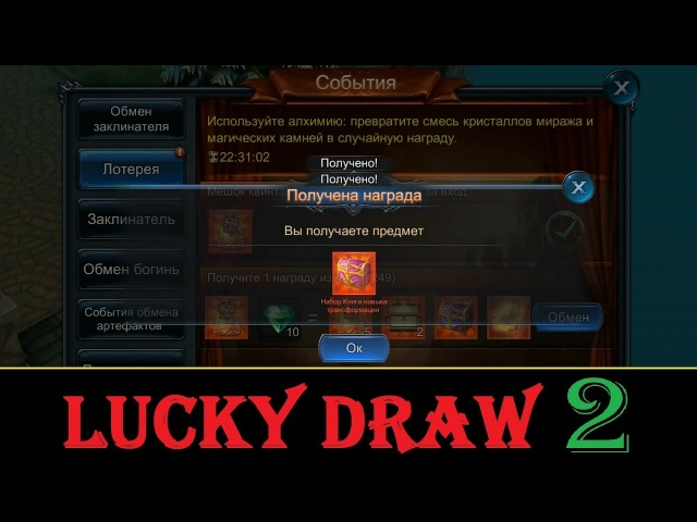 Goddess Primal Chaos. Lucky Draw 2
