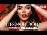 Анна Седокова о туре, мечте усыновить ребёнка и новых отношениях