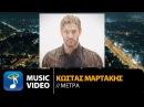Κώστας Μαρτάκης - Μέτρα | Kostas Martakis - Metra (Official Music Video HD)