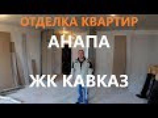 Отделка квартир в Анапе, ЖК Кавказ ремонт под ключ!