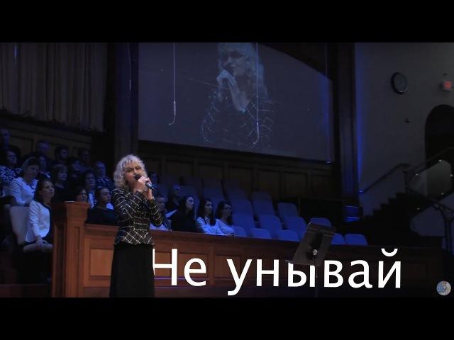 Коваль Нина - соло Не унывай ц. Суламита