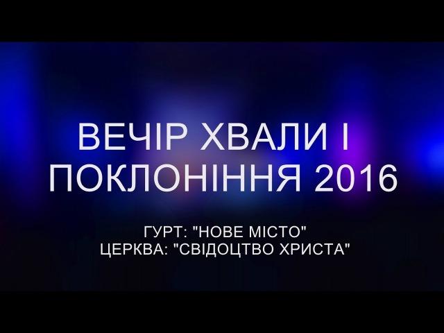 Вечір Хвали і поклоніння 2016 Гурт Нове місто Тернопіль