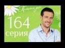 Татьянин день   164 серия