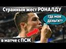 Роналду показал Пересу денежный жест Криштиану требует новый контракт