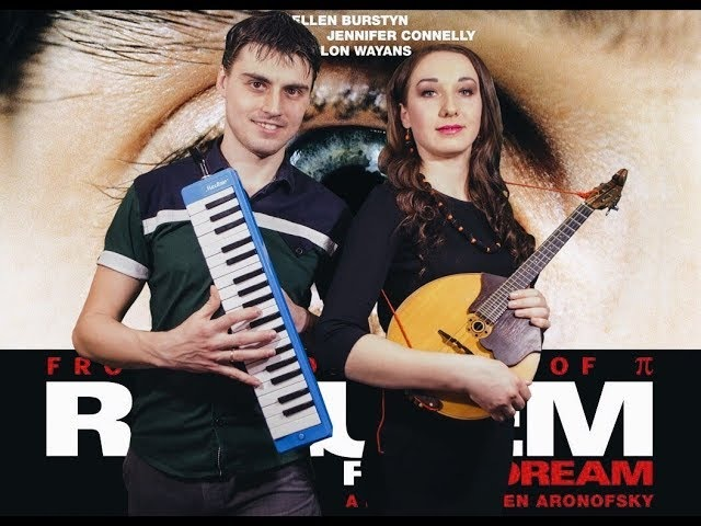 Requiem For A Dream Реквием по мечте (Domra, Keys, Pianica, Melodica, Clavietta Домра Пианика)