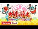 太鼓の達人 Nintendo Switchば~じょん! [Nintendo Direct 2018.3.9]