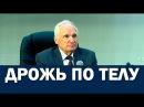 Алексей Осипов: ДРОЖЬ ПО ТЕЛУ 13.08.2017