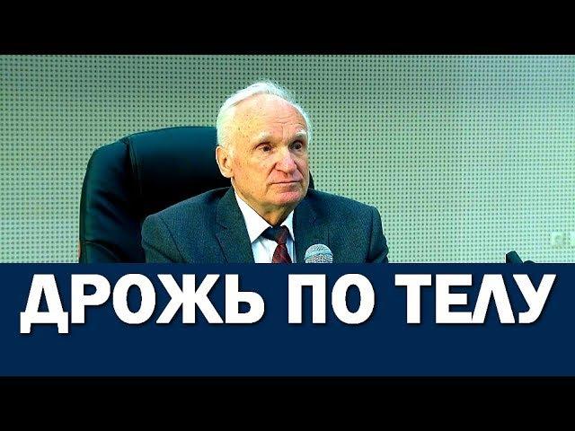 Алексей Осипов ДРОЖЬ ПО ТЕЛУ 13.08.2017