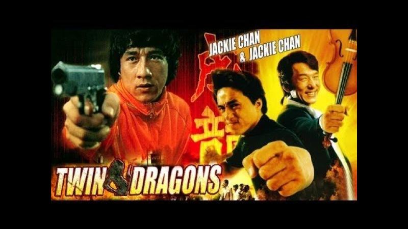 Джеки Чан Близнецы Драконы ⁄Jackie Chan Twin Dragons 1992
