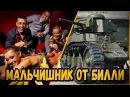 БИЛЛИ УСТРАИВАЕТ МАЛЬЧИШНИК World of Tanks