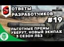 Ответы Разработчиков 19 Льготные прем танки уберут, новый экипаж, 3 сезон ЛБЗ, PvE Режим,