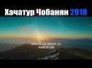 Иисус со мной - Хачатур Чобанян (Khachatur Chobanyan)