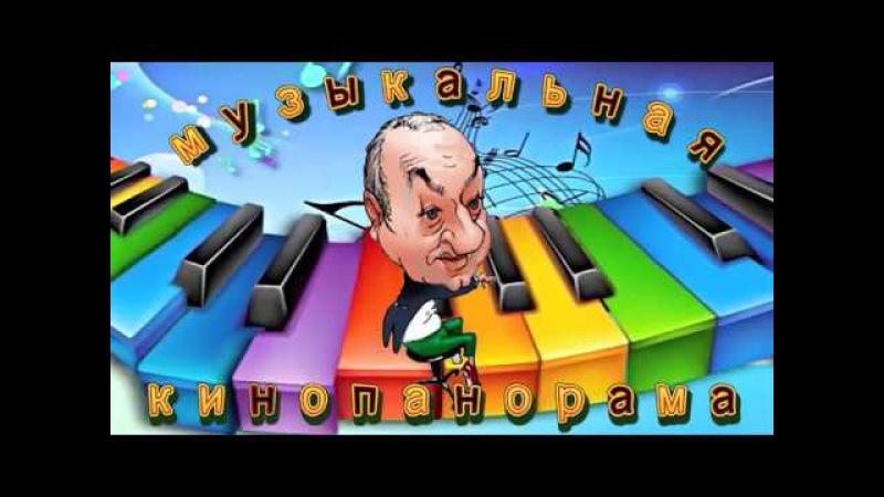 Концерт Левона Оганезова в киноклубе «Эльдар» 03.06.2017