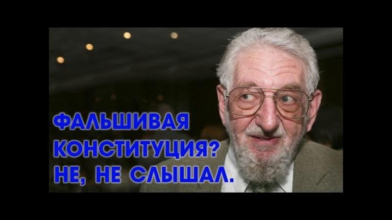 Фальшивая Конституция? Вперёд в СССР № 10 2016