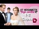 Х ф От ненависти до любви с Марией Куликовой в главных ролях
