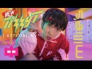 2018 ⚡️TIZZY T aka 你的男孩 :MILLIE 向爱出发【 🆕 新 OFFICIAL MV 】
