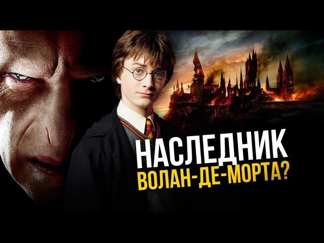 Поттер - наследник Воландеморта? Безумные факты мира магии.