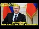 ШОК! Путин показал как будут жить люди после выборов 2018! Такой помощи народ не ожидал!