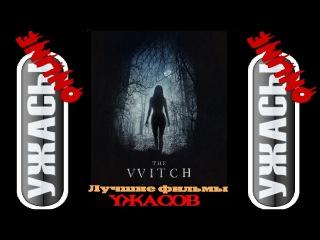 Ведьма (1989) #Ведьма, #ужасы, #суббота, #кинопоиск, #фильмы ,#выбор,#кино, #приколы, #ржака, #топ