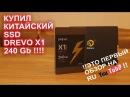 Купил китайский SSD DREVO X1 240 GB