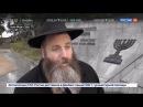 Крым наш Крым признали российским на всемирном еврейском конгрессе в США