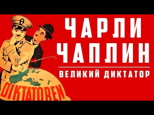 Великий диктатор - Чарли Чаплин | Арт-бланш