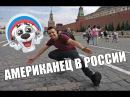 Впечатления Американца о России