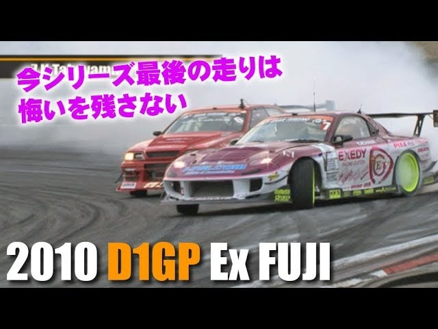 Video Option VOL 103 D1GP 2010 Exhibition Match at Fuji International Speedway Tsuiso SEMIFINAL FINAL