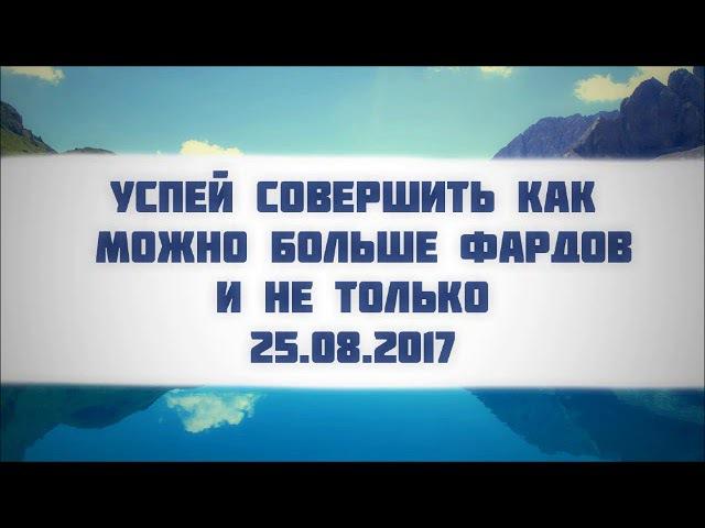 Успей совершить как можно больше фардов и не только 25.08.2017 || Абу Яхья Крымский