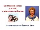 Выпадение волос 5 шагов к решению проблемы Продукция NSP Смирнова Нина